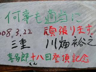 080322-18-Kawabata-isiita-.jpg