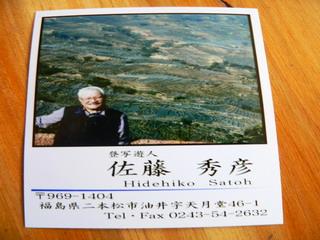 080324-Satou-youkan-Genyou-yama-.jpg