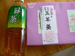 080324-Youkan-Satou-.jpg