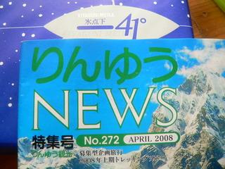 080407-LY-Okurimono-.jpg
