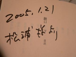 080412-Matuura-Book-.jpg