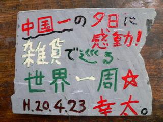 080423-isiita-Kouta.jpg