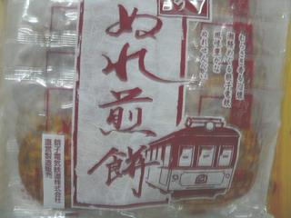 080426-Isiyama-senbei-.jpg