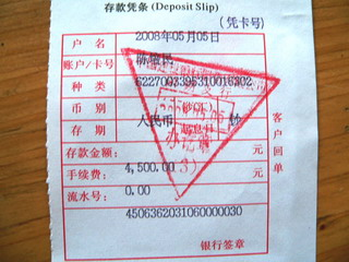 080505-Bank-4500yuan-.jpg