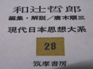 080510-Book-Watuji-.jpg