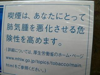 080518-Tabaco-humi-.jpg
