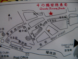 080522-kaitenzusi-ryakuzu-.jpg