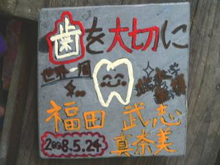 080524-isiita-HokudaiGika-.jpg