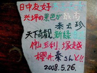 080526-isiita-Sakurai-.jpg