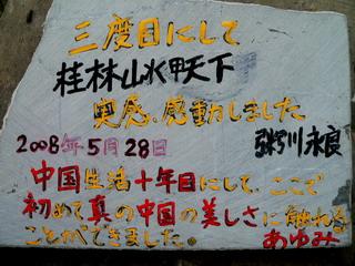 080528-Isiita-Kayukawa-.jpg