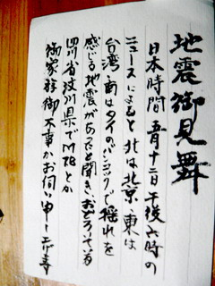 080529-tijinHagaki-.jpg