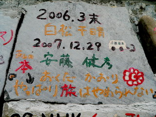 080531-Tabi-Okada-Bisiita-.jpg