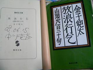 080615-Nakagawa-book-.jpg