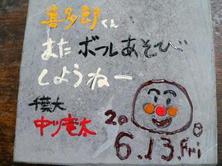 080618-ChibaU-isita-.jpg