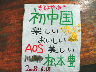 080619-Matsumoto-isiita-.jpg