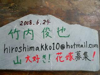080625-isiita-Takeuti-.jpg