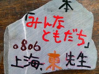 080712-Azuma-Isiita-.jpg