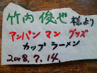 080714-isiita-Takeuti-.jpg
