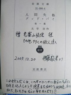 080727-Dazai-1-.jpg