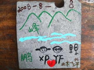 080813-BeijingTV-isiita-.jpg