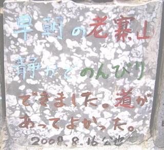 080816-Nagano-isiita-.jpg