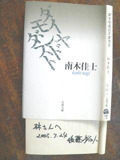 080819-book-1Daia.jpg
