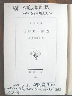 080819-book-Akutagawa.jpg