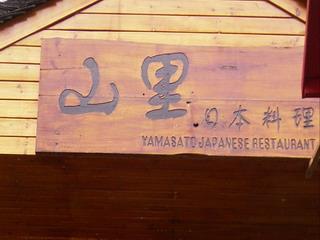 080825-Yamasato-.jpg