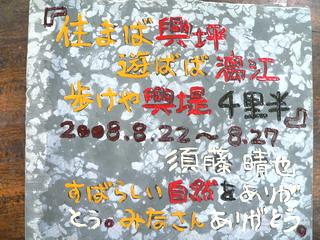 080827-Sudou-isiita-.jpg