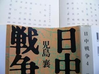 080830-War-Nankin-.jpg