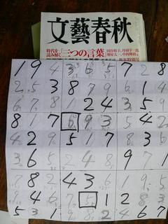 080910-Bungei-Suudoku-1-.jpg