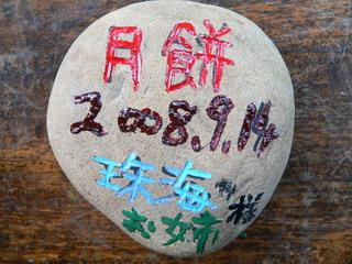 080914-isi-Jyuhai-Gepei-.jpg