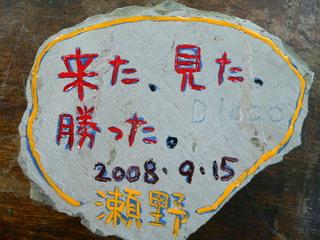 080916-isi-Seno-.jpg