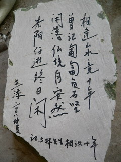 080919-Photo-WangTian-isi-.jpg