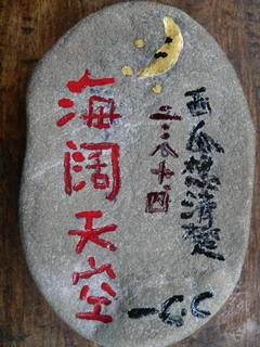 081004-isi-Peijin-.jpg
