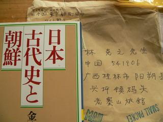 081011-nihonKodai-book-.jpg