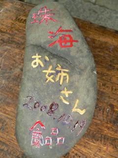 081023-Jyuhai-isiita-syokuhin-.jpg