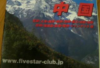 081031-5starClub-hyousi-.jpg