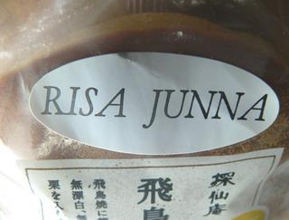 081103-Jyunna-dorayaki-.jpg