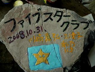 081104-5Star-isiita-.jpg