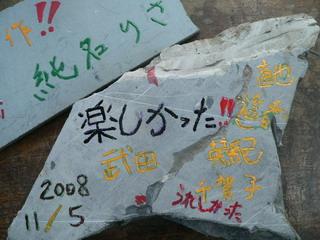 081106-isiita-Takeda-.jpg