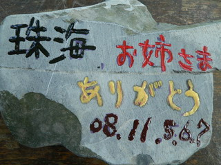 081110-JyuHai-isiita-.jpg