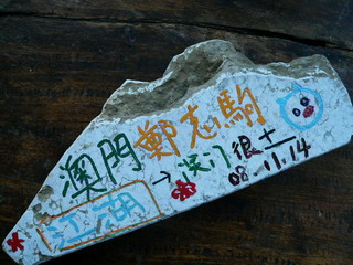081114-isi-Macao-.jpg