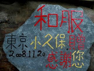 081121-Wahuku-Kokubo-isiita-.jpg