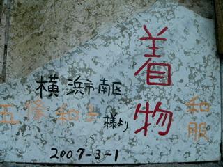 081121-isiita-Gojyou-.jpg