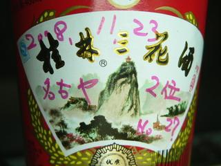 081123-sake-27-.jpg