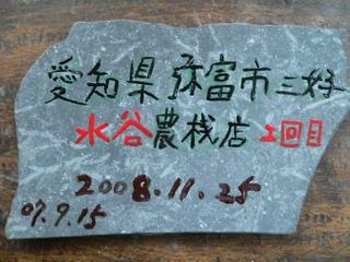 081125-isiita-Mizutani-.jpg