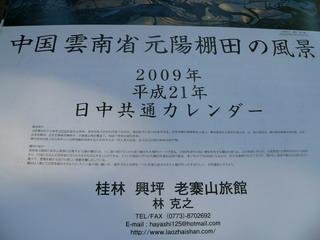 081129-karenda-1-.jpg