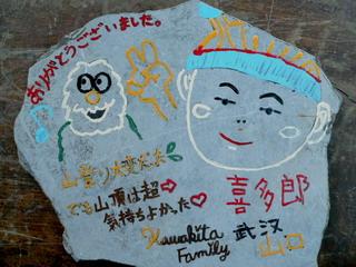 081201-Yamaguti-Isiita-.jpg