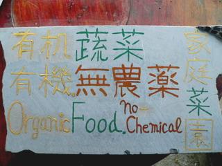 081216-Organic-isiita-.jpg